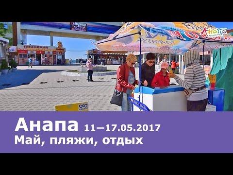 Анапа в мае: отдых, пляжи, море 11—17 мая 2017