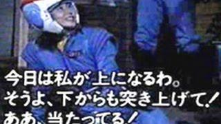 【超衝撃映像】松島菜々子 過去の番組でエロい言葉を連発!! 青木恭子 検索動画 8