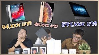สินค้าของ Apple ราคาแพงสุด เท่าไหร่ ??