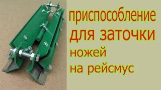 Приспособление для заточки ножей на рейсмус. Device for grinding of panel planer cutter(Самодельное приспособление для заточки-доводки ножей на рейсмус, на фуговальный станок., 2015-01-07T13:43:22.000Z)