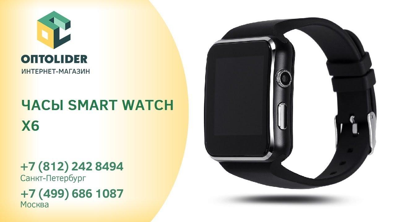 ЧАСЫ SMART WATCH X6 - YouTube afa6e10570cf1
