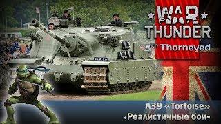 A39 Tortoise   War Thunder