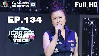 I Can See Your Voice -TH | EP.134 | เจนนิเฟอร์ คิ้ม | 12 ก.ย. 61 Full HD