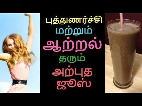 Homemade easy Energy Drink makes you active for whole day for all | Tamil Health tips