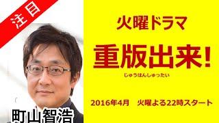 【本日最終回】町山智浩 @TomoMachi がTBSドラマ「重版出来!」を解説「...