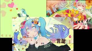 【Mashup】DECO*27【初音ミク】愛言葉Ⅰ+Ⅱ+Ⅲ DECO*27【初音ミク】愛言葉Ⅰ...