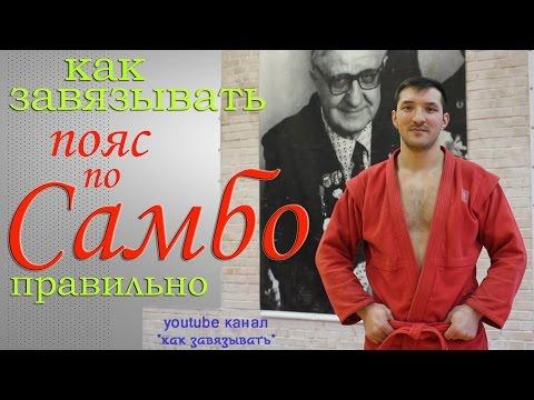 Как завязывать пояс на кимоно самбо