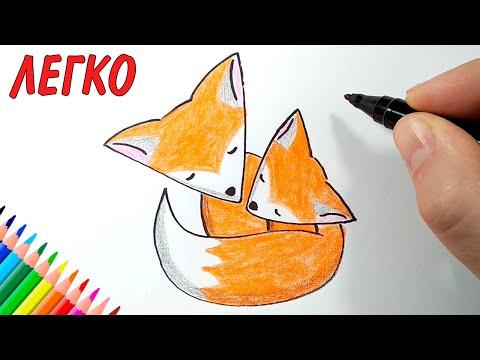 Как нарисовать ЛИСИЧЕК, Простые рисунки