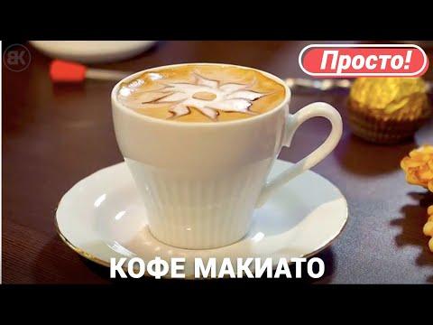 Эспрессо Макиато