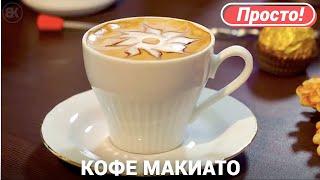 видео Кофе эспрессо и напитки на его основе