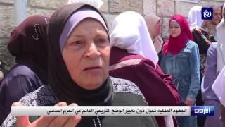 الجهود الملكية تحول دون تغيير الوضع التاريخي القائم في الحرم القدسي - (27-7-2017)