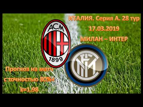 видео: Италия. Серия А. Милан - Интер. 28 тур. 17.03.2019