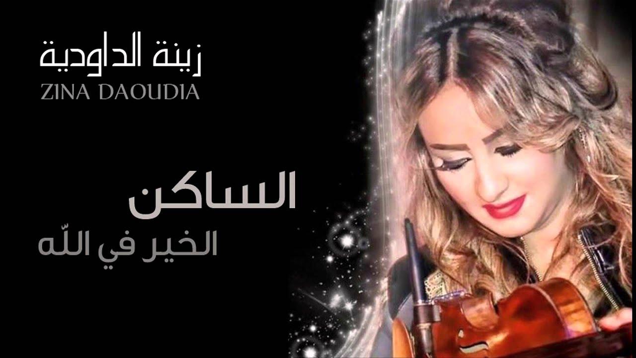 Zina Daoudia Saken Official Audio زينة الداودية
