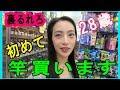 【裏るれろ】糸島市中原釣具店で釣り初心者28歳独身女性が初めて竿を買う♯25