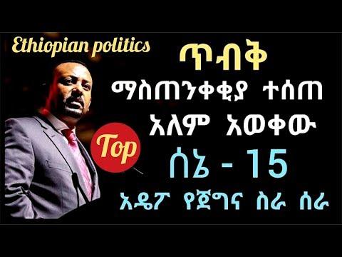 Ethiopian- አስደሳች ዜና ከአዴፖ ይበረታታል - የኢትዮጵያ መንግስት ትልቅ ማስጠንቀቂያ ደረሰው ።