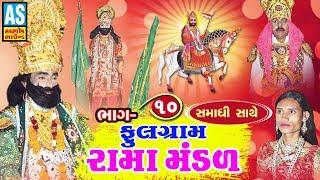 Fulgram Ramamandal Part - 10 || Ramamandal 2018 || Ramdevpir Nu Akhiyan || Ashok Sound Ramamandal