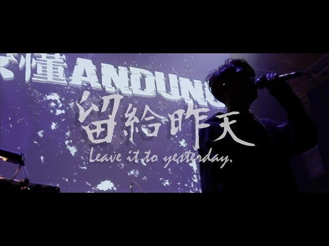 安懂『留給昨天』【官方MV /Official Video】
