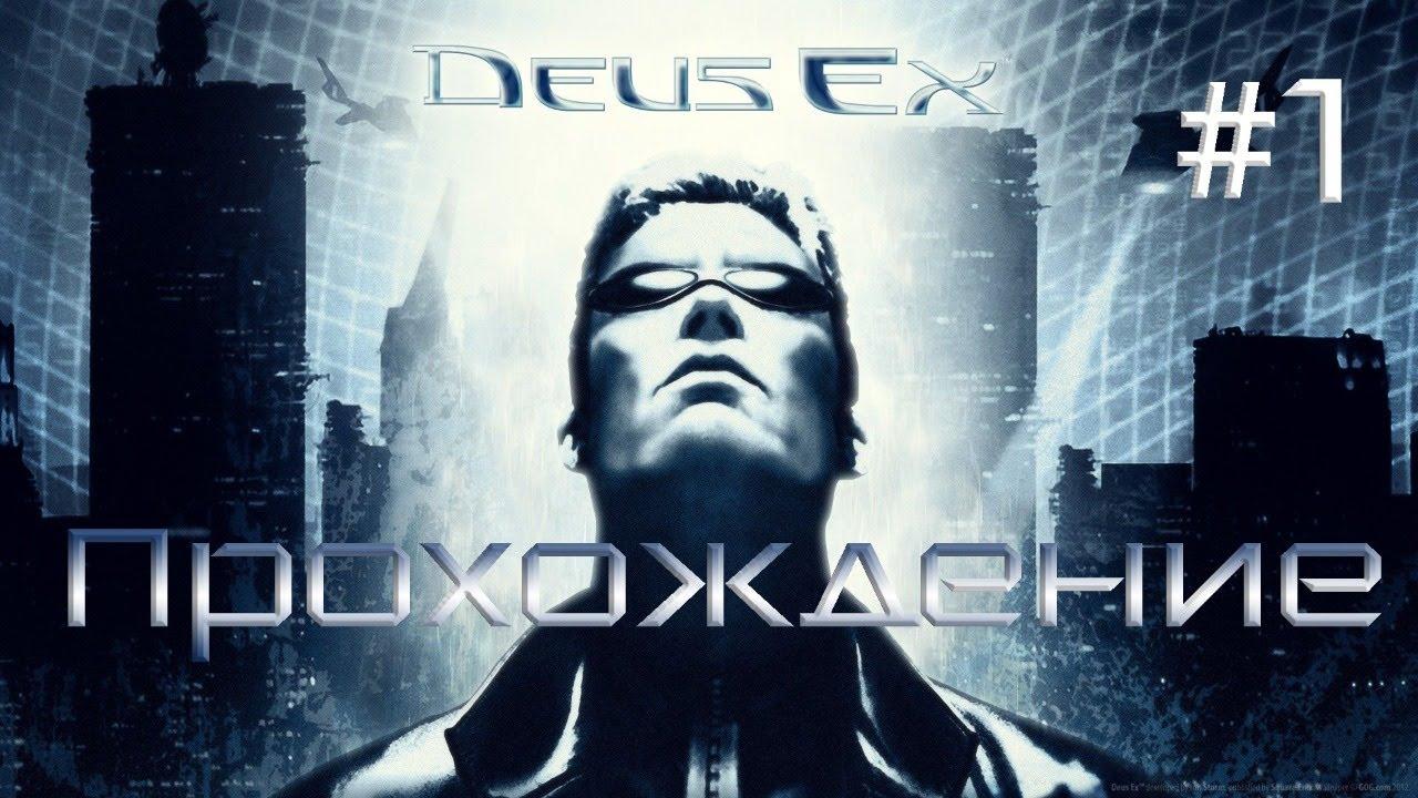 Ночное прохождение| Deus Ex