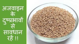 अजवाइन के दुष्प्रभावों से सावधान रहें ! Side effects of  Carom seeds