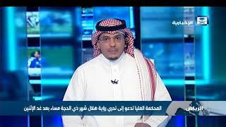 المحكمة العليا تدعو إلى تحري رؤية هلال شهر ذي الحجة مساء بعد غد الإثنين