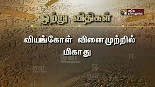 Mozhi Arivom (24/05/2016) | Puthiyathalaimurai TV