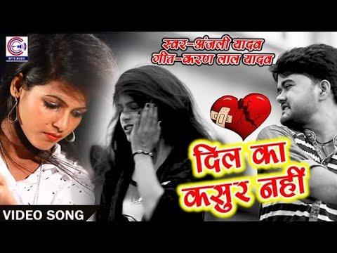 karan-lal-yadav-और-anjali-yadav-का-new-दर्दभरा-बेवफाई-#video~dil-ka-kasoor-nahi~hindi-#song-2019
