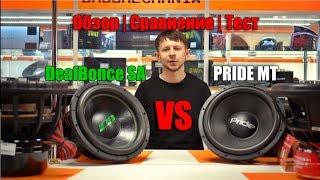 Alphard DeafBonce DB-SA2715 VS Pride MT  Обзор   Сравнение    Тест