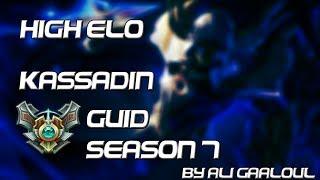 Best Kassadin EUW guide on Kassadin [Season 7]