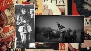Атаман Никифор (Григорьев) | Украина: Лабиринты истории (UA TV Russian, август 2018 г.)