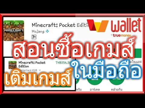 สอนเติมเกมส์ ซื้อเกมส์ ในโทรศัพท์Android - ซื้อเกมส์ใน Play Store , เติมเกมส์ในมือถือ - KOPPOK TvT