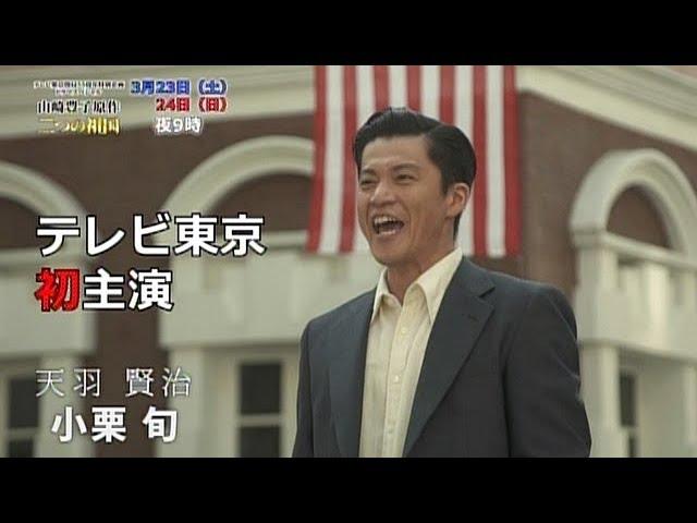 テレビ東京開局55周年特別企画 ドラマスペシャル「二つの祖国」|主演:小栗旬