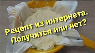 Самый вкусный сыр из кефира