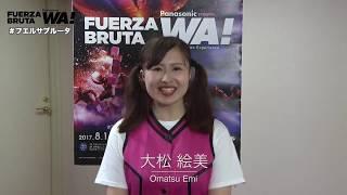 【フエルサ ブルータWA!】大松絵美よりコメントが到着!