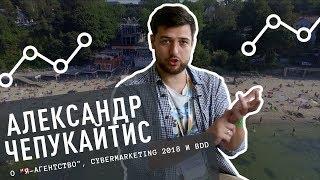 Александр Чепукайтис о том, как изменилась его жизнь после Я-Агентство