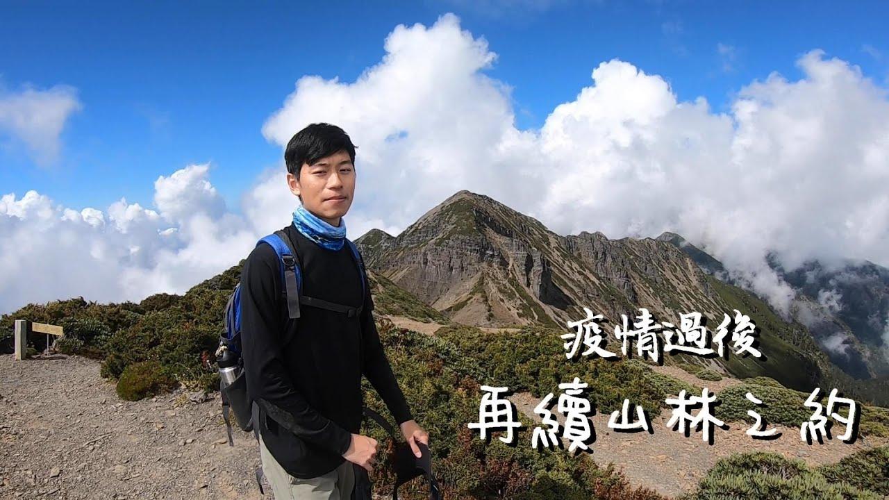 疫情期間回顧百岳之旅 從初登雪山開始...