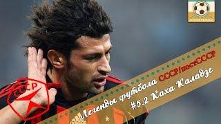 Легенды Футбола: Каха Каладзе