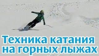 Обучающее видео: Техника катания на горных лыжах. Контрвращение.