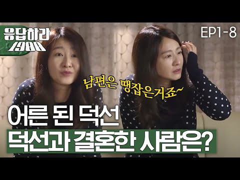 Reply1988 Hye-ri, was 'Lee Mi-yeon'! Starts to find the husband! 151106 EP1