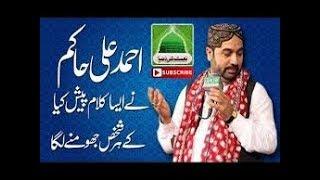 Video Naat Sharif.Ahmad Ali Hakim 2017 Sadia nu pa de ay Amina Tu Khair download MP3, 3GP, MP4, WEBM, AVI, FLV Mei 2018