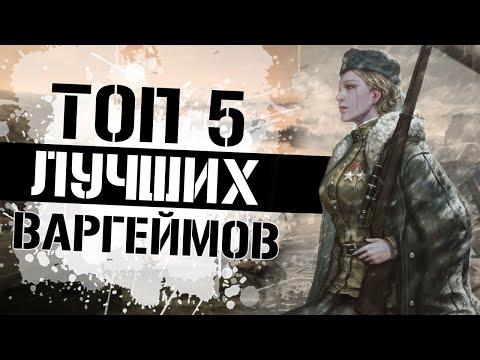 [ТОП] 5 исторических варгеймов - реализм и тактика войны