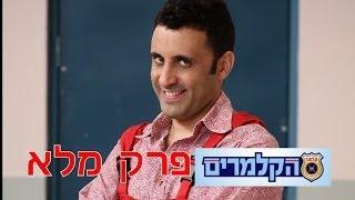 פרק 3 המלא - הקלמרים עונה 2