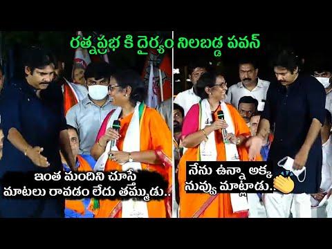 ఇంత మందిని చూస్తే మాటలు రావడం లేదు తమ్ముడు || Pawan support to Tirupati MP Candidate Ratnaprabha