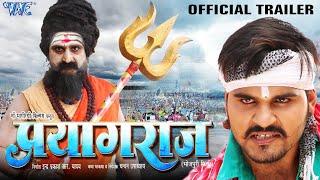 प्रयागराज || Bhojpuri Movie Trailer || Arvind Akela