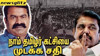 நாம் தமிழர் கட்சியை முடக்க சதி ? : Naam Tamilar Katchi Pressmeet   Seeman