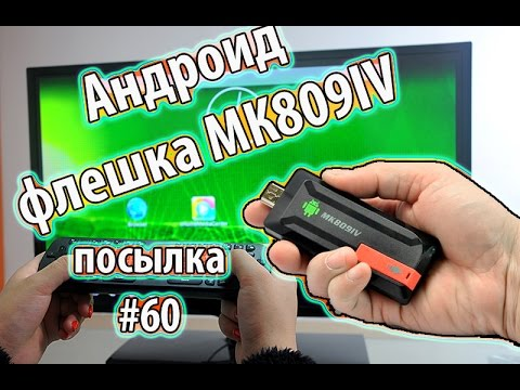 Смарт тв/Андроид флешка MK809 IV /Посылка из Китая #60