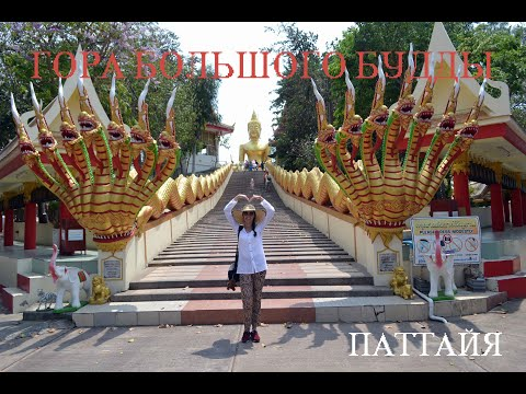 Холм Большого Будды // Big Buddha Hill Pattaya