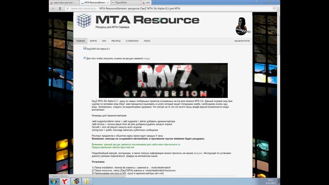 Хостинги для серверов dayz mod игры для игрового хостинга скачать