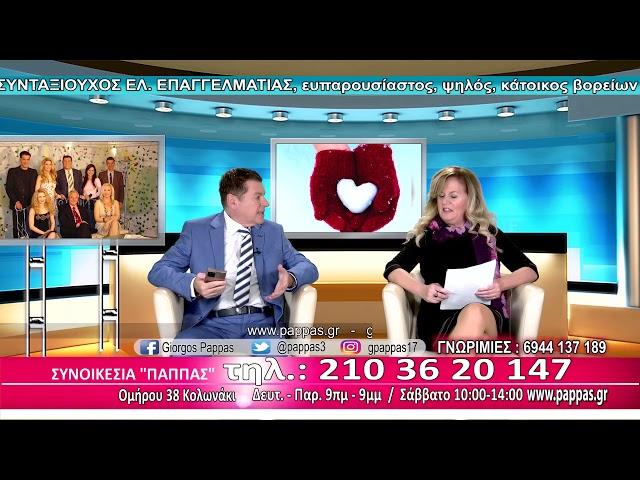 #Γνωριμία-#Συμβίωση #Γάμος #Βρείτε το ταίρι σας στα Γραφεία Πάππας Ομήρου 38 Κολωνάκι τηλ2103620147