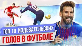 видео: ТОП 10 Издевательских голов в футболе