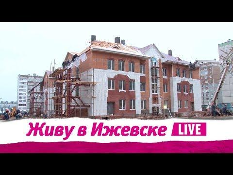 Новый детский сад на Берша и спортивная площадка в Устиновском районе